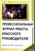 Профессиональный журнал работы классного руководителя (1-4 и 5-11 классы)