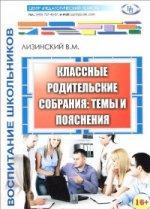 Классные родительские собрания: темы и пояснения