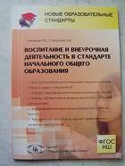 Воспитание и внеурочная деятельность в стандарте начального общего образования