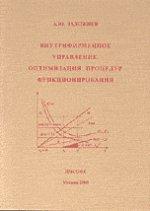 А. Ю. Заложнев. Внутрифирменное управление. Оптимизация процедур функционирования 150x211