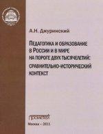 Педагогика и образование в России и в мире на пороге двух тысячелетий. Сравнительно-исторический контекст. Монография