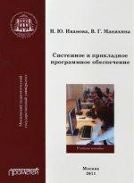 Операционные системы и прикладное ПО. Учебное пособие