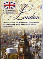 London. Учебное пособие