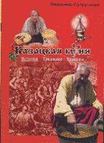 Казацкая кухня. История. Традиции. Рецепты