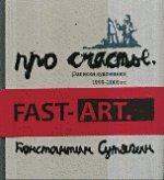Десять романов про счастье. Записки художника 1999-2000 гг. Fast-Art