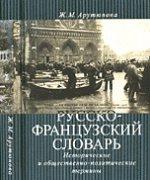 Русско-французский словарь. Исторические и общественно-политические термины