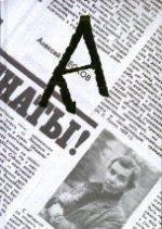 А. М. П. Памяти А. М. Пескова