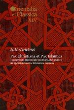 Pax Christiana et Pax Islamica. Из истории межконфессиональных связей на средневековом Ближнем Востоке