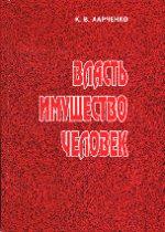 Власть - Имущество - Человек: передел собственности в большевистской России 1917 - начала 1921 гг