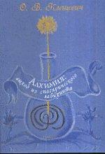 Алхимия. Выход из спагирического лабиринта