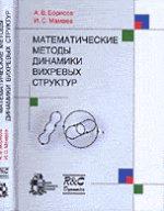 Математические методы динамики вихревых структур