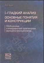I-гладкий анализ. Основные понятия и конструкции. Обобщенные и инвариантные производные функций и функционалов