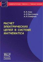 Расчет электрических цепей в системе Mathematica
