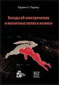 Беседы об электрических и магнитных полях в космосе