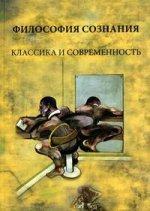 Философия сознания: классика и современность