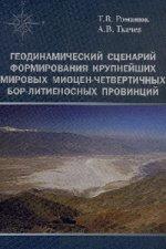 Геодинамический сценарий формирования крупнейших мировых миоцен-четвертичных бор-литиеносных провинций