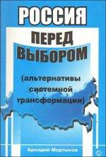 Россия перед выбором (альтернативы системной трансформации)