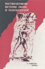 Постмодернизм: история любви и разочарований (Литература. Театр. Телевидение. Знаки и символы)