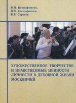 Художественное творчество и нравственные ценности личности в духовной жизни москвичей