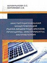 Институциональная модернизация рынка бюджетных заказов. Принципы, инструменты, направления