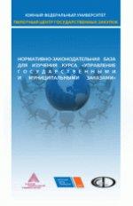 """Нормативно-законодательная база для изучения курса """" Управление государственными и муниципальными заказами"""""""