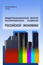 Модернизационный вектор посткризисного развития российской экономики