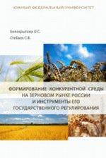 Формирование конкурентной среды на зерновом рынке России и инструменты его государственного регулирования