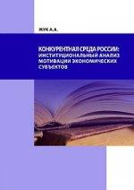 Конкурентная среда России: институциональный анализ мотивации экономических субъектов