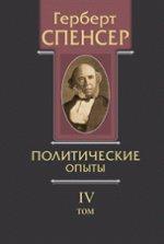 Политические сочинения. В 5 томах. Том 4. Политические опыты