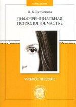 И. Б. Дерманова. Дифференциальная психология. Часть 2 150x212
