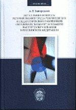 Актуальные вопросы регулирования труда руководящих и педагогических работников образовательных организаций высшего образования в Российской Федерации