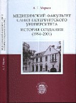 Медицинский факультет Санкт-Петербургского университета. История создания (1994-2001)