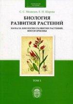 Биология развития растений. Учебник. В 2-х томах. Том 1: Начала биологии развития растений. Фитогормоны