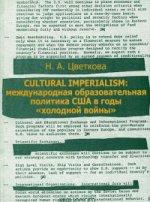 """Cultural Imperialism. Международная образовательная политика США в годы """" холодной войны"""""""