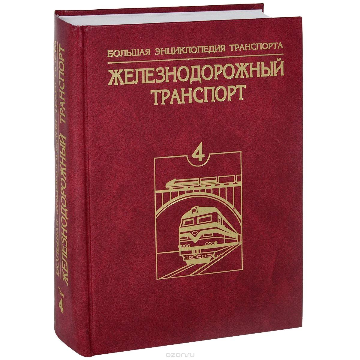 Большая энциклопедия транспорта. Т.4: Железнодорожный транспорт