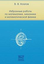 Владимир Владимирович Козлов. В. В. Козлов. Избранные работы по математике, механике и математической физике 150x216