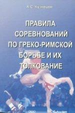 Правила соревнований по греко-римской борьбе и их толкование