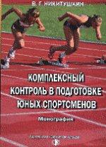 Комплексный контроль в подготовке юных спортсменов