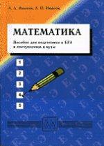 Математика. Пособие для подготовки к ЕГЭ и поступлению в вузы