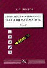 Математика. 6 класс. Диагностические и развивающие тесты. Учебное пособие