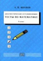 Математика. 8 класс. Диагностические и развивающие тесты. Учебное пособие