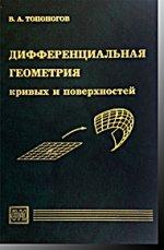 Дифференциальная геометрия кривых и поверхностей
