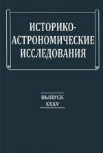 Историко-астрономические исследования. Выпуск 35