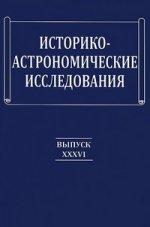 Историко-астрономические исследования. Выпуск XXXVI