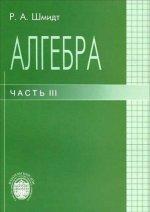 К. И. Бринев. Алгебра. Учебное пособие. Часть 3 150x212