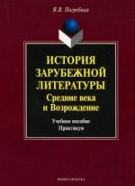 История зарубежной литературы. Средние века и Возрождение