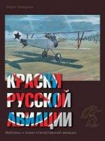 Краски русской авиации. 1909-1922 гг. Книга 3