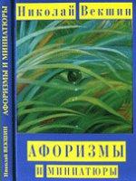 Афоризмы и миниатюры