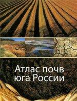 Атлас почв юга России