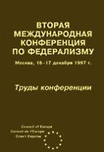 Вторая Международная конференция по федерализму. Москва, 16-17 декабря 1997 г. Труды конференции